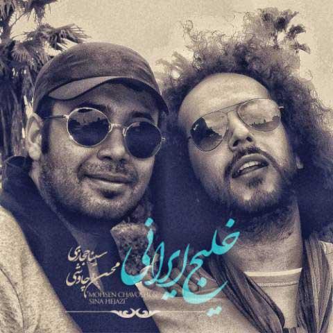 دانلود آهنگ محسن چاوشی و سینا حجازی خلیج ایرانی